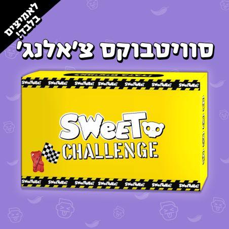 Sweetbox Challenge - סוויטבוקס אתגרים לאמיצים בלבד!