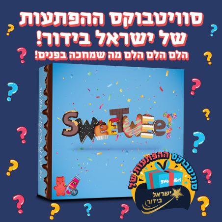 סוויטבוקס ההפתעות של ישראל בידור