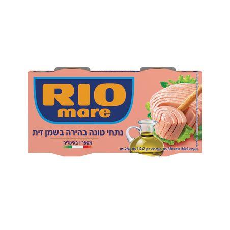 ריו מרה טונה בשמן זית  2 160X גרם