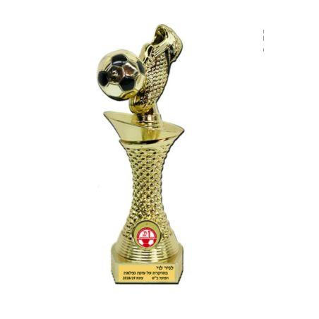 גביע כדורגל -  נעל וכדורגל מלא
