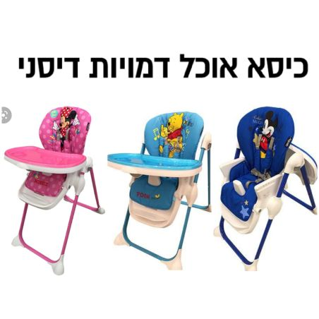 כיסא אוכל מפואר DISNEY מבית GOODBABY