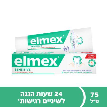 אלמקס סנסיטיב משחה לשיניים רגישות 75 מ'ל