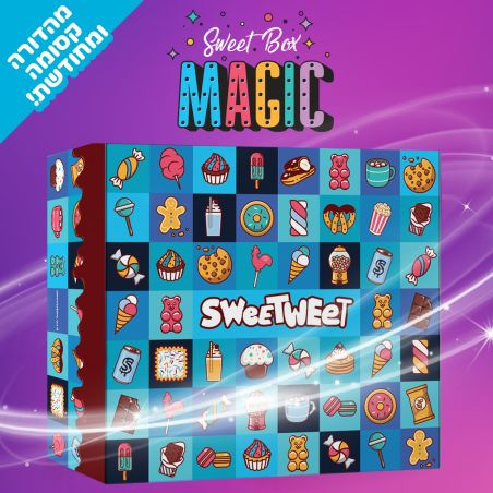 SweetBox MAGIC - הסוויטבוקס הכי קסום בעולם! (XL)