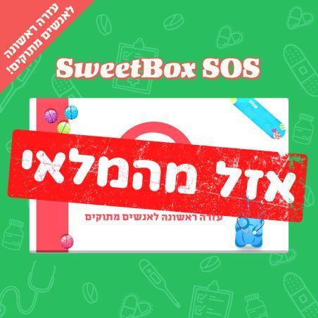 SweetBox SOS - עזרה ראשונה לאנשים מתוקים (M)