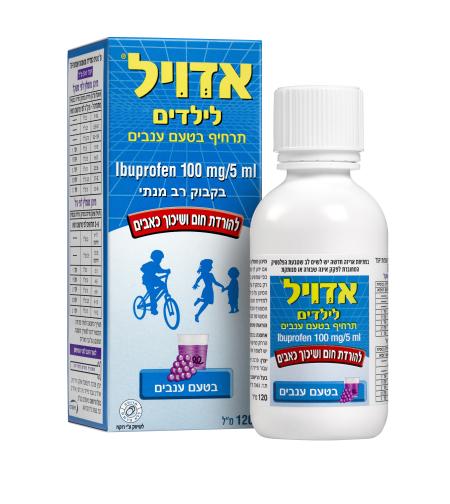 סירופ אדויל לילדים בטעם ענבים - Children's Advil (Ibuprofen 100mg/5ml)