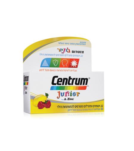 מולטי ויטמין לילדים Centrum junior