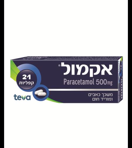 אקמול 21 קפליות - Acamol (Paracetamol 500mg)