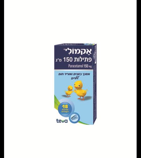 אקמולי פתילות 150 מ'ג, 12 פתילות - ACAMOLI 12 Suppositories (150mg Paracetamol)