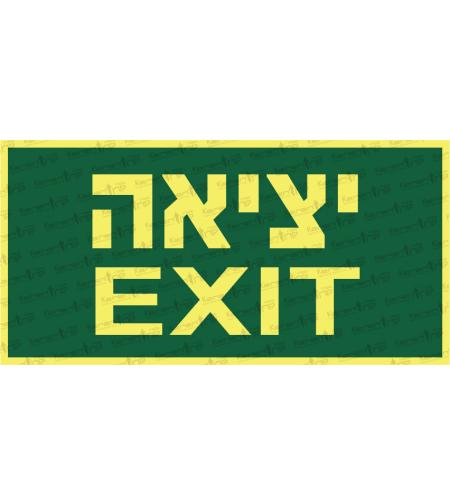 יציאה - EXIT