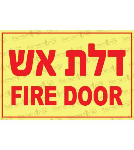 דלת אש