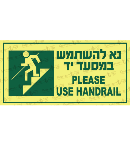 נא להשתמש במסעד יד