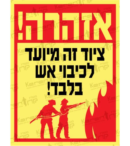 אזהרה ציוד זה מיועד לכיבוי אש בלבד