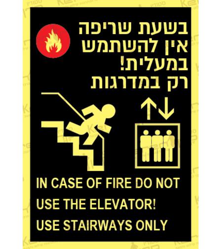 בשעת שריפה השתמש במדרגות בלבד, לא במעלית