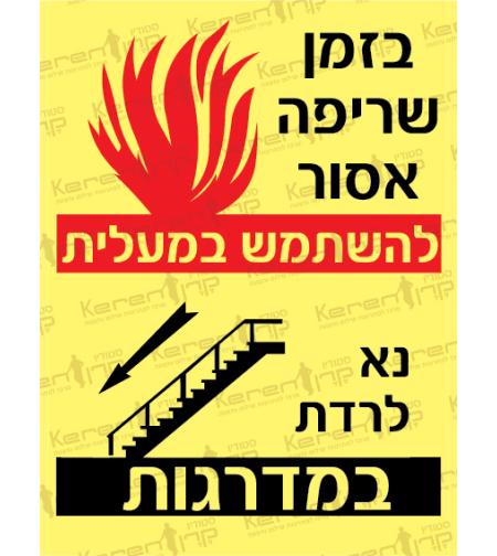בזמן שריפה אסור להשתמש במעלית נא לרדת במדרגות