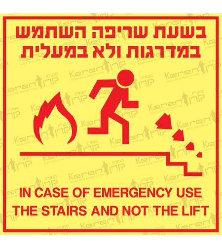 בשעת שריפה השתמש במדרגות ולא במעלית