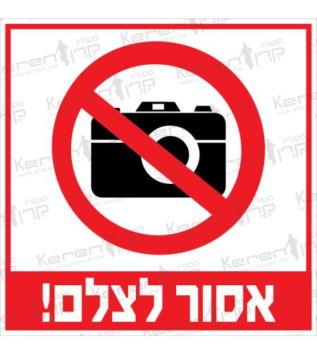 אסור לצלם