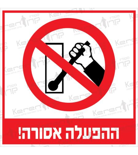ההפעלה-אסורה