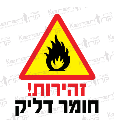 זהירות חומר דליק