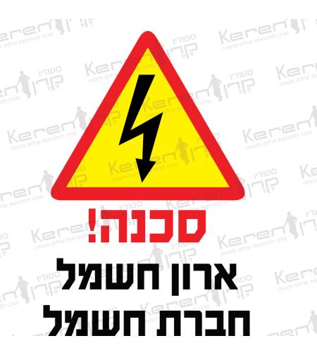 סכנה ארון חשמל חברת חשמל