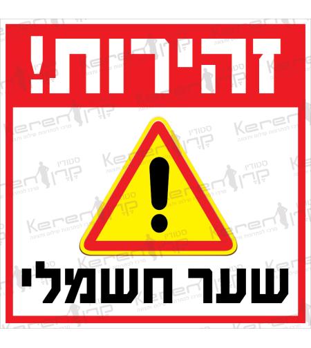 זהירות שער חשמלי