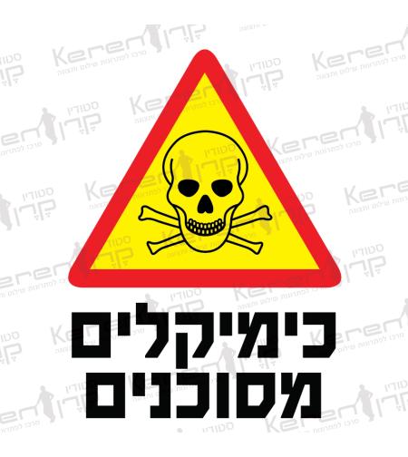 כימיקלים מסוכנים