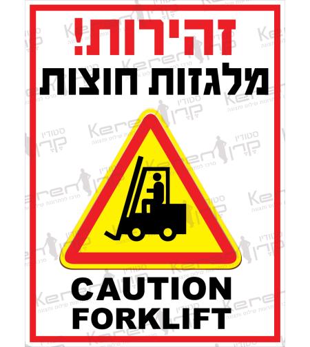 זהירות מלגזות חוצות + באנגלית