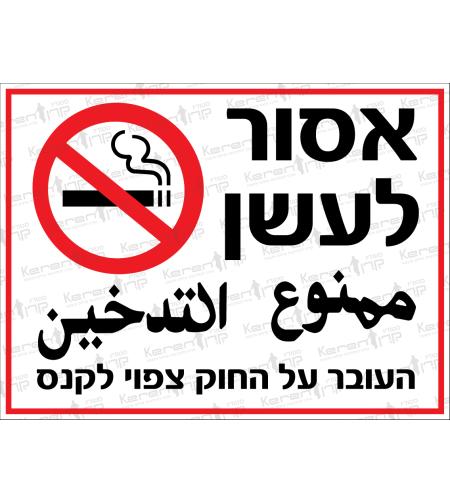 אסור לעשן  העובר על החוק צפוי לקנס