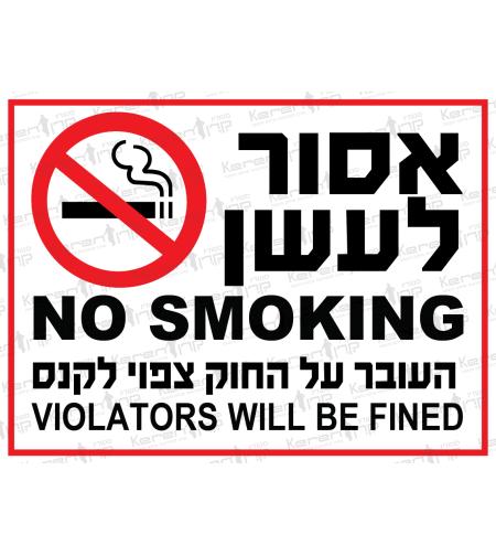 אסור לעשן העבור על החוק צפוי לקנס