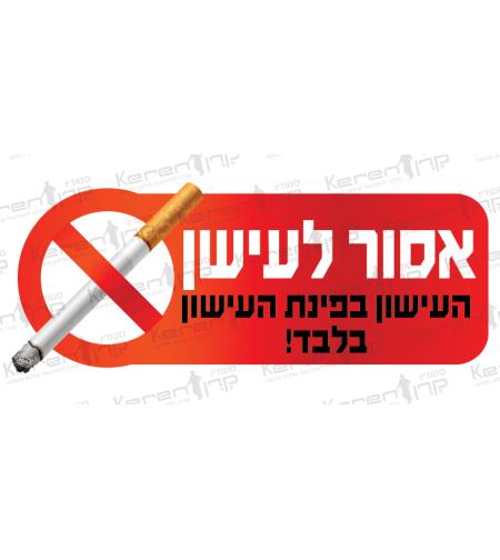 אסור לעשן העישון בפנית העישון בלבד