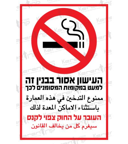 העישון אסור בבניין זה למעט במקומות המסומנים לכך העבור על החוק צפוי לקנס