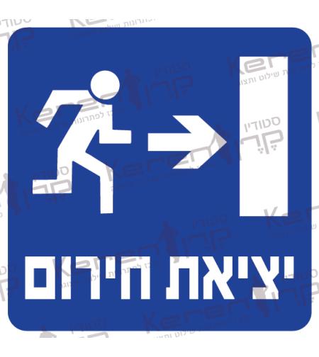 יציאת חירום חץ שמאלה