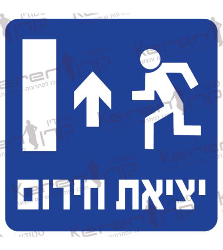 יציאת חירום חץ למעלה