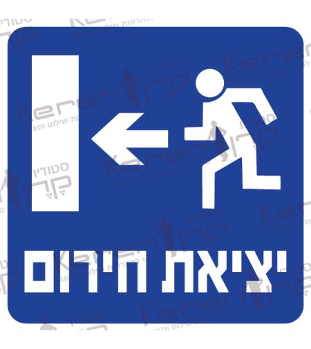 יציאת חירום חץ ימינה