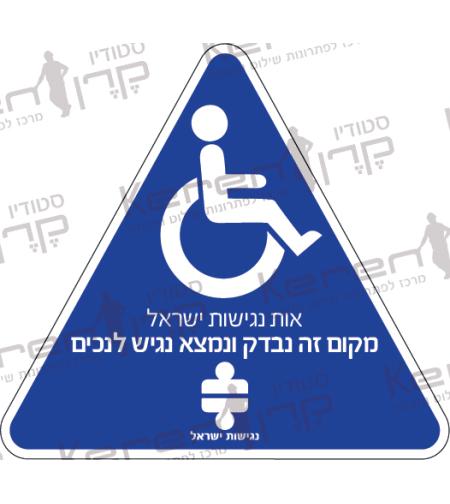 אות נגישות ישראל מקום זה נבדק ונמצא נגיש לנכים