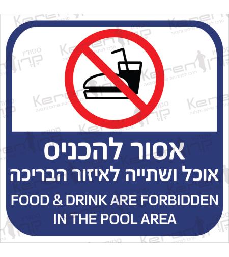 אסור להכניס אוכל ושתייה לאיזור הבריכה