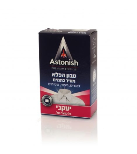 סבון הפלא - אסטוניש