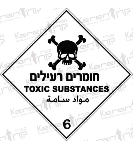 חומרים-מסוכנים 11