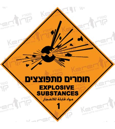 חומרים-מסוכנים 14