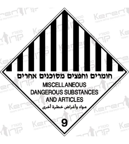 חומרים-מסוכנים 16