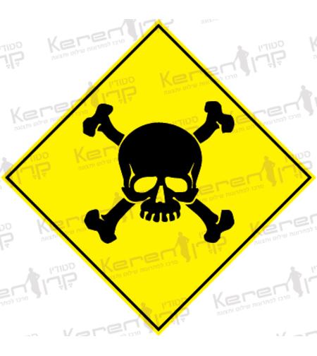 חומרים-מסוכנים 19