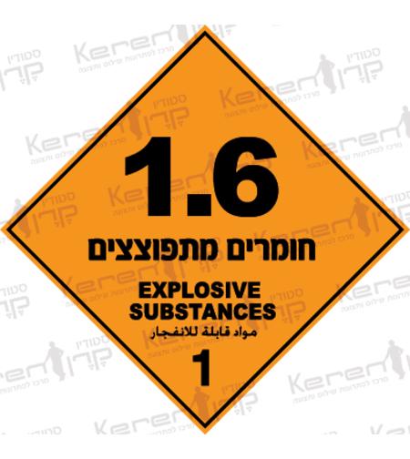חומרים-מסוכנים 22