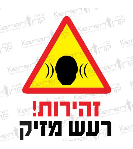זהירות רעש מזיק