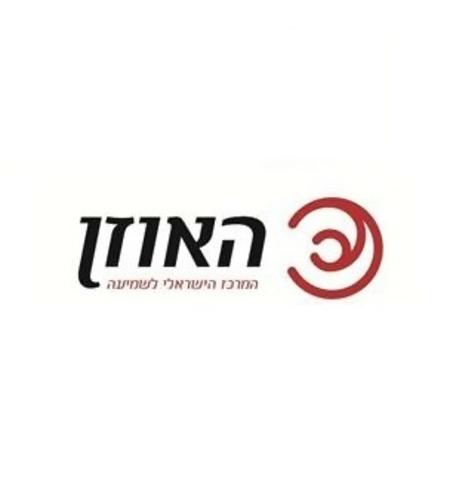 האוזן - המרכז הישראלי לשמיעה