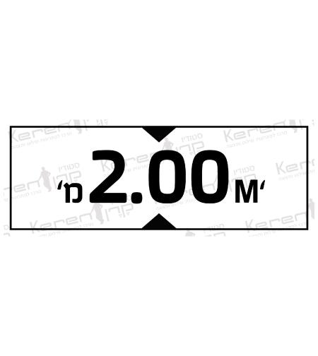2.00 מטר