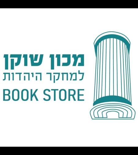 מכון שוקן למחקר היהדות