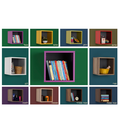 קיובי -  AF033 – מדף קוביה מבית HOMAX