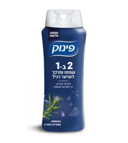 פינוק שמפו ומרכך 2 ב-1 לשיער רגיל 700 מ