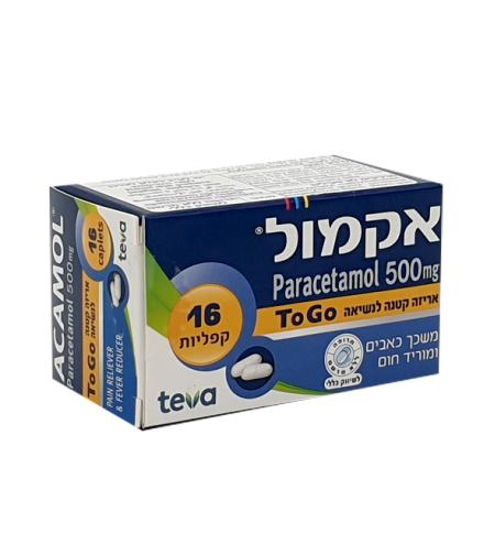 אקמול טו גו 16 קפליות - (Paracetamol 500mg) ACAMOL ToGo