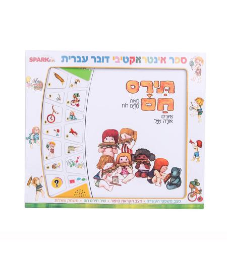 ספר דובר עברית תירס חם