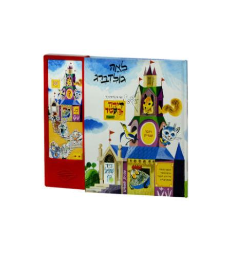 ספר דובר עברית דירה להשכיר